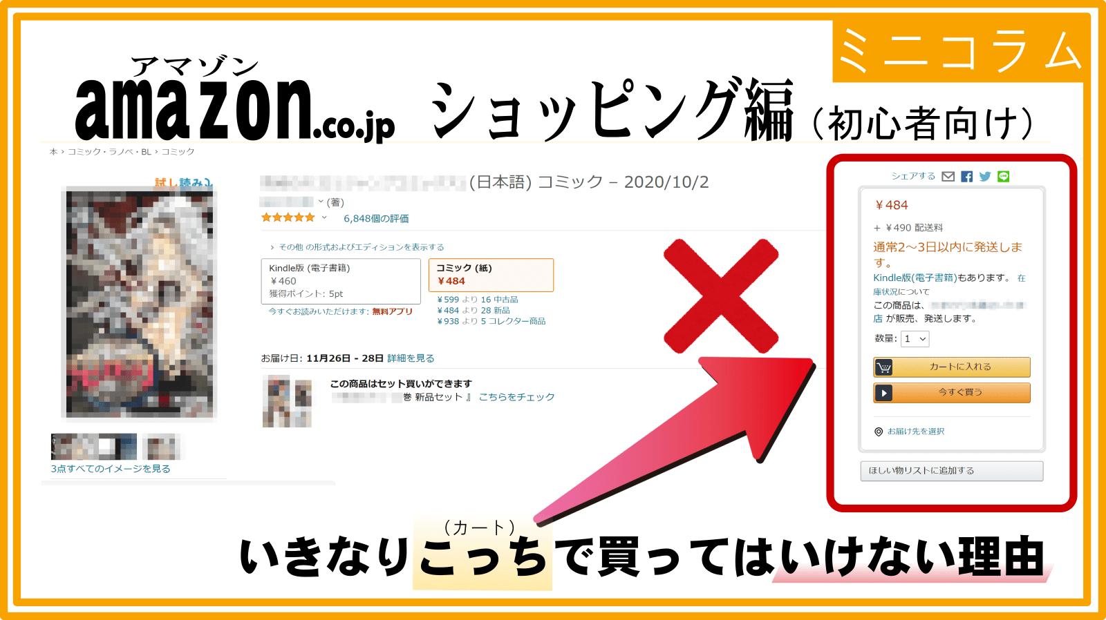 no_use_amazons_cart