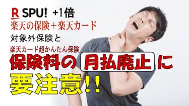 楽天SPU_楽天保険+楽天カード