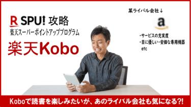 楽天SPU_楽天Kobo