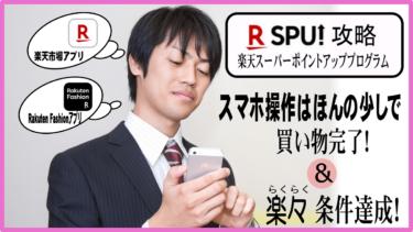 楽天SPU攻略 楽天市場アプリ&Rakuten Fashionアプリ スマホやアプリが苦手な方必見! 商品選びはこの機器で。スマホ操作はほんの少しだけで無事買い物完了&SPU条件達成