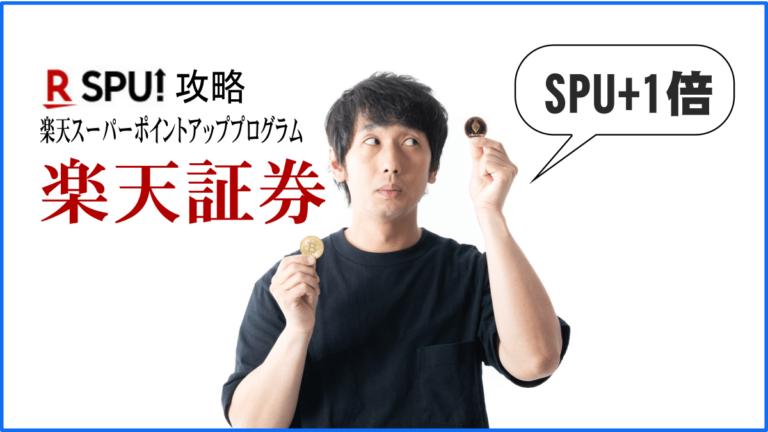 楽天SPU+1倍_楽天証券