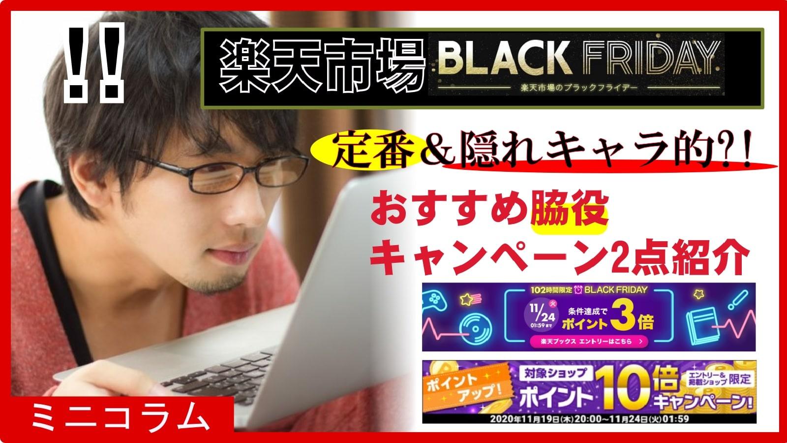 ミニコラム 楽天市場 BLACK FRIDAY(ブラックフライデー)定番&隠れキャラ的?! おすすめ脇役キャンペーン2点をご紹介