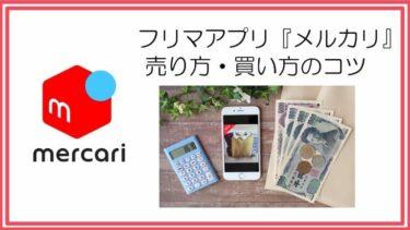 フリマアプリ『メルカリ』  売り方・買い方のコツ