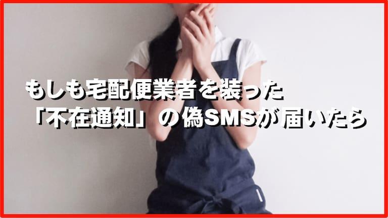 ニセ宅配SMS