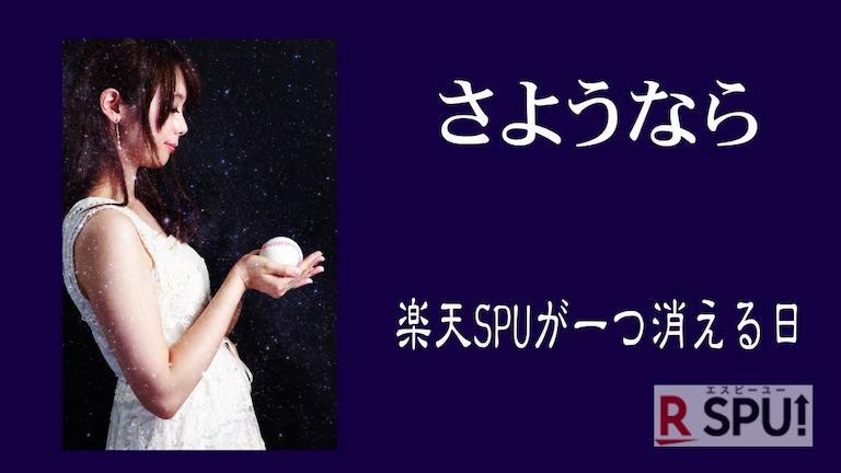 楽天SPU_パ・リーグSpecial消える
